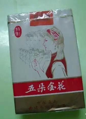 看看以前的香烟,你认识几种啊