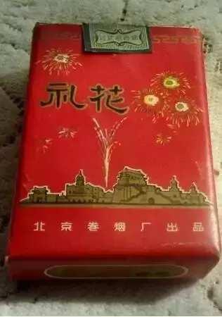 中国绝版老香烟 , 很多在沧州流行过!见过一种就说明你老了